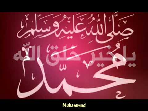 Mohammed (PBUH) The best of Allah's Creation