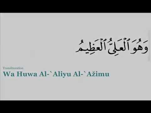 Learn Ayat al Kursi – For New Muslims. English Translation and Transliteration.